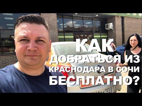 Как мы из Краснодара в Сочи бесплатно доехали Акции Каршеринговой компании в Сочи URentCar промокод