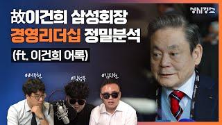 故이건희 삼성 회장 경영 리더십 정밀분석(feat. 이…