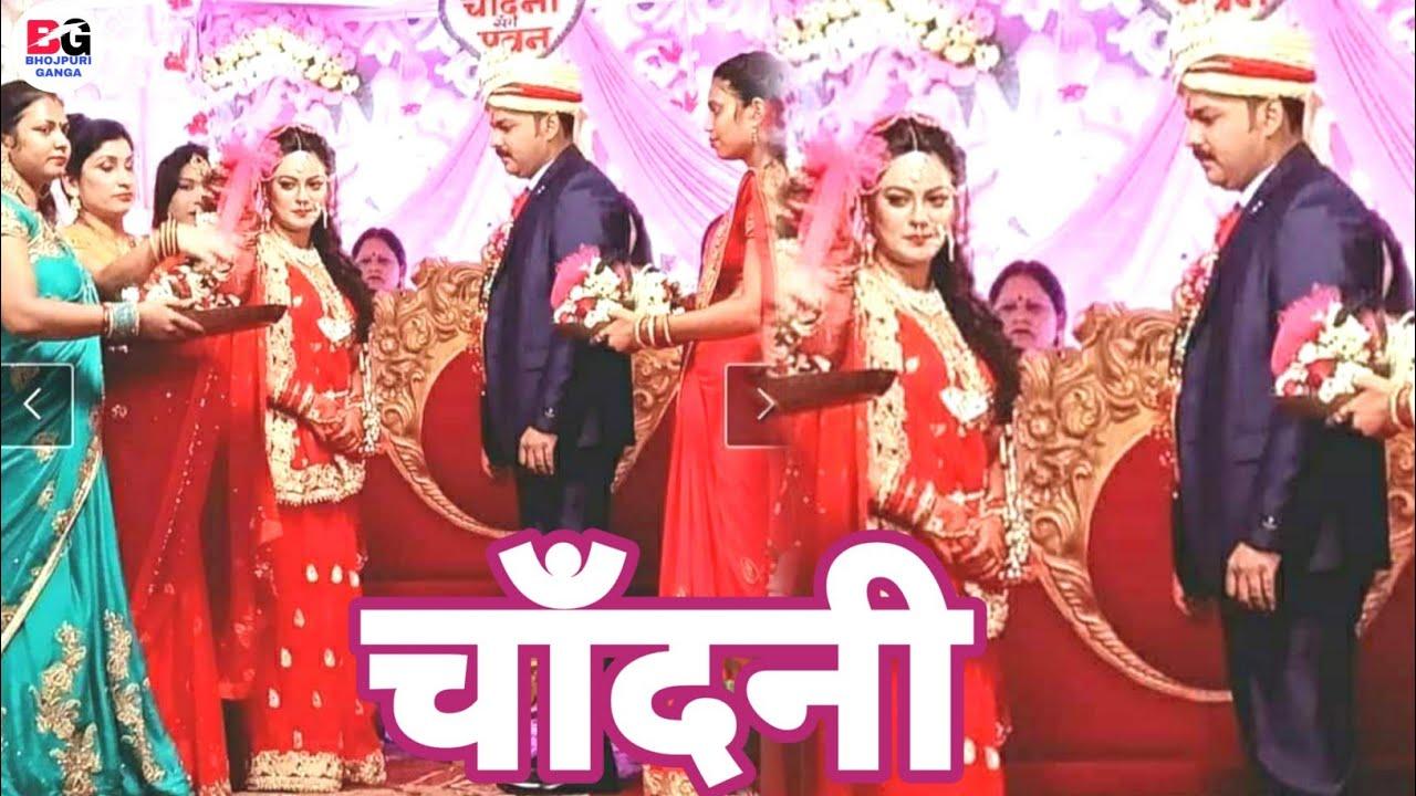 Download CHANDNI | चांदनी | Bhojpuri Movie | Pawan Singh, Nidhi jha | Chandni film Trailer