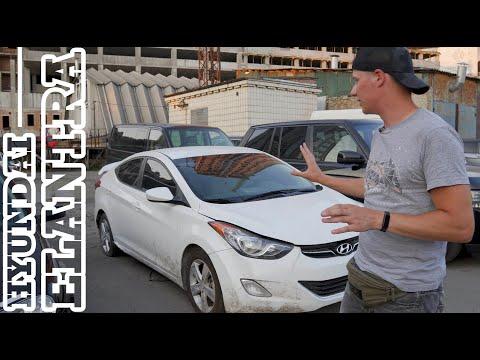 Как НЕЛЬЗЯ покупать автомобили из США!... (Hyundai Elantra)
