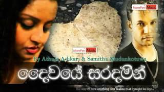 Daiwaye Saradamin - Athula Adikari _ Samitha Mudunkotuwa new