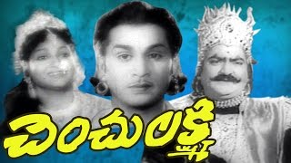 chenchu lakshmi telugu full movie    anr movies
