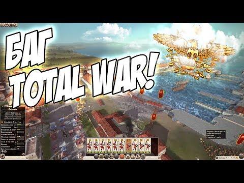 Этот баг существует 5 лет! - Total War Rome 2 #4
