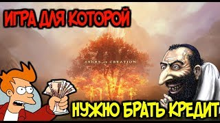Ashes of Creation - ВЫ СОШЛИ С УМА ?