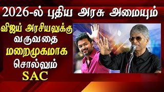 vijay political entry in 2026 father sa chandrasekhar in hints latest tamil news live