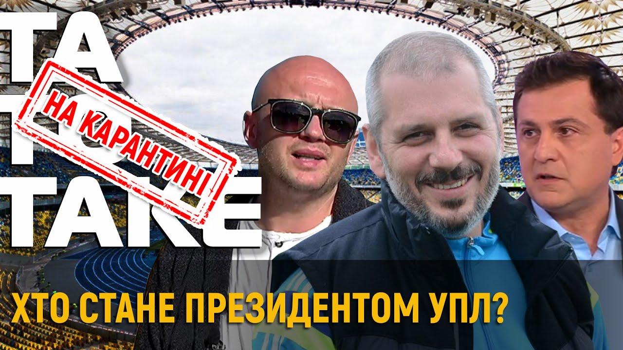 ТаТоТаке  (06.05.2020) Вибори президента УПЛ, мутки Ахметова, УПЛ vs Польща