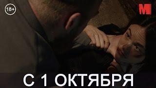 Официальный трейлер фильма «Я плюю на ваши могилы 3»