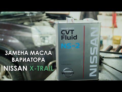 Замена масла вариатора Ниссан Х-Трейл Т31