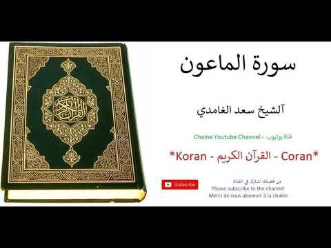 Coran Koran- Al Maoun Saad Al Ghamdi - سورة الماعون آلشيخ سعد الغامدي القرآن الكريم