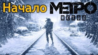 Прохождение Metro Exodus #1 - Что от нас скрывали