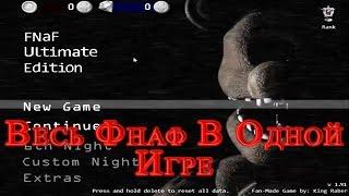 FnaF Ultimate Edition Весь Фнаф В Одной Игре