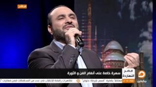 """شاهد .. الفنان عبد الفتاح العوينات يغني لـ مصر """"وما يحلى غنايا غير ليكي"""" في أمسية الثورة والفن"""