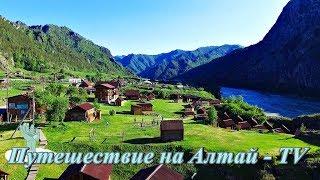 База отдыха ''Еланда'' в горах Алтая у реки Катунь.