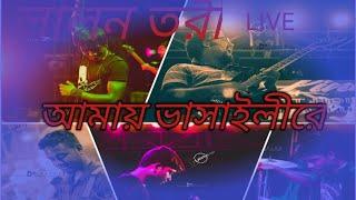 Amay Dubaili Re(Live) By Lalon Tori