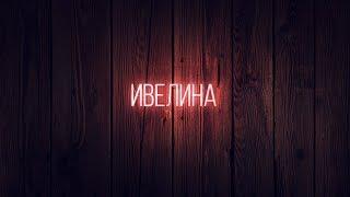 Ivelina - Познаваш ме (Official lyric Video)