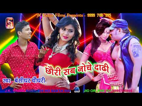 छौरा सब नोचे दाढ़ी - Famous Bhojpuri Song - Bansidhar Chaudhary - JK Yadav Films