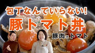 Pork tomato bowl   Transcription of Beppu Kitchen's recipe
