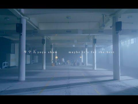 岑寧兒 Yoyo Sham - Maybe It's for the Best 官方MV
