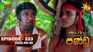 Maha Viru Pandu | Episode 333 | 2021-09-30 Thumbnail