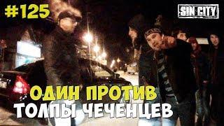 ГОРОД ГРЕХОВ 125 - ОДИН ПРОТИВ ТОЛПЫ ПЬЯНЫХ ЧЕЧЕНЦЕВ