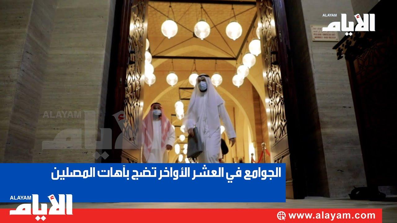 روحانية وإجراءات احترازية في إحياء العشر الأواخر  - نشر قبل 7 ساعة