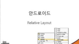Android(안드로이드) Tutorials- 제25강 RelativeLayout