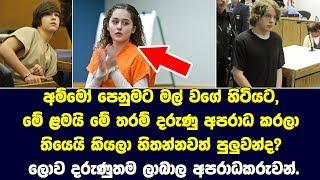 හිතන්නවත් පුලුවන්ද? ලොව දරුණුතම ලාබාල අපරාධකරුවන්- Top 10 youngest criminals in the world.
