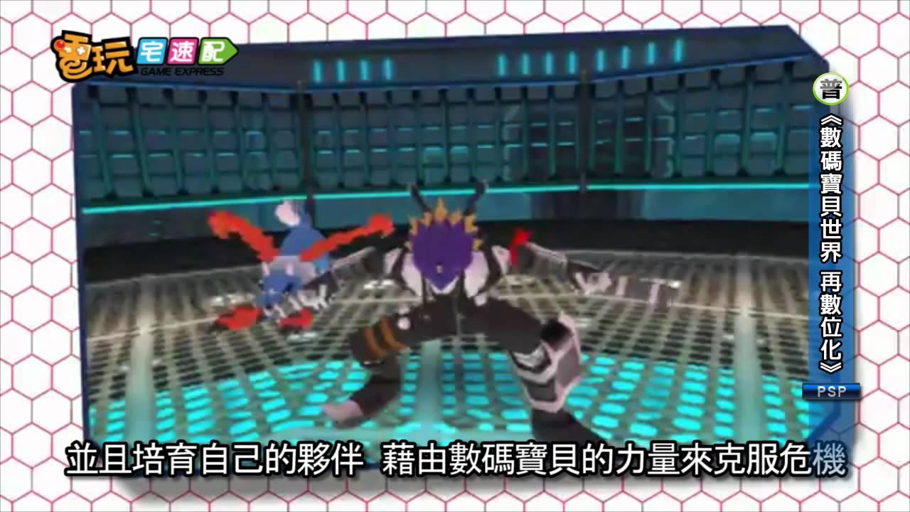 電玩宅速配20120615_《數碼寶貝世界 再數位化》15周年紀念作品 - YouTube