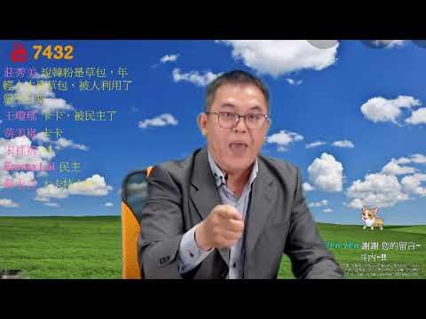 2020/01/17吳斯懷委員再不還手真的要被民進黨打趴了