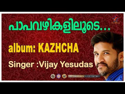 yesudas hits free  malayalam movie