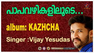 Vijay Yesudas Hit Malayalam Christian Devotional Song