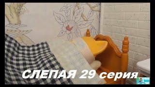 LPS: Слепая 29 серия