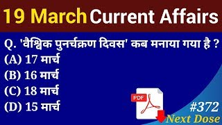 Next Dose #372 | 19 March 2019 Current Affairs | Daily Current Affairs | Current Affairs In Hindi
