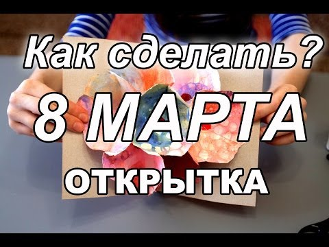 видео: Как сделать 3d открытку на 8 марта своими руками / how to make a 3d paper card on mother's day