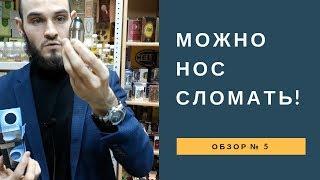 Можно нос сломать! Обзор на арабские духи Rasasi Royale blue мужские - Видео от халяльпродукт.рф онлайн маркет восточных товаров