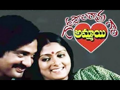 Gopalarao Gari Ammayi || Full Length Telugu Movie || Chandra Mohan || Jayasudha  | TeluguOne