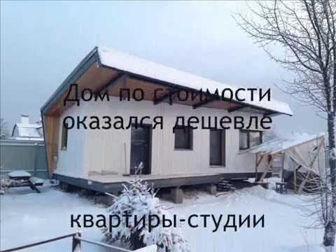 Каркасный дом из стали и дерева