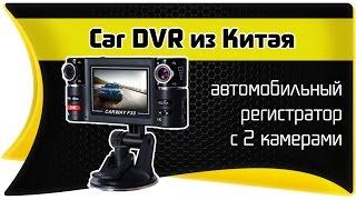 Авто видеорегистратор с 2 камерами - полное разочарование(Еще один автомобильный видео регистратор с 2 камерами (Duo LEns Card DVR) из Китая. Ничего нового - смотрим сами......, 2016-07-04T15:39:56.000Z)