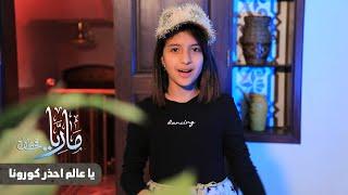 ماريا قحطان ، يا عالم احذر كورونا ،  COVID-19 Protect yourself - Maria Qahtan 2020