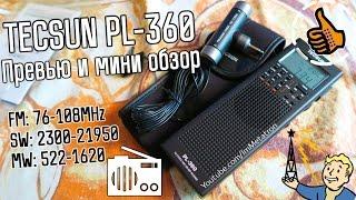Tecsun PL-360 Preview Обзор радиоприемника из коробки