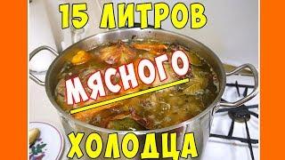 МЯСНОЙ ХОЛОДЕЦ - ДЛЯ СЕБЯ ЛЮБИМОГО))) Простой рецепт холодца!