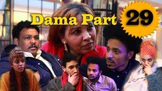New Eritrean film 2018 Dama ( ዳማ ) PART 29  Shalom Entertainment