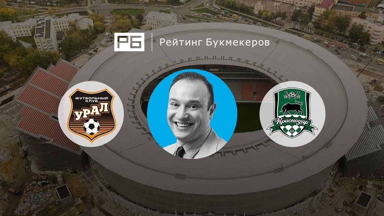 Прогноз на матч: Урал – Краснодар – 4 августа 2018 года