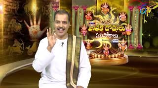 Subhamastu | 21st July 2018 | Full Episode | ETV Telugu