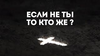 SokolovBrothers - Если не Ты то кто же | 2019 | караоке текст | Lyrics