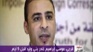 اعتقال موسى ابراهيم الناطق الرسمي للقذافي متنكر بلباس امراءه  30 ــ 9 ــ 2011
