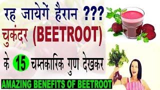 च क दर beetroot व ज स क चमत क र क फ यद amazing benefits of beetroot in hindi chukander ke fayde
