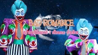 Lyrics - เนื้อเพลง Bad Mance [หน้ากากโจ๊กเกอร์]