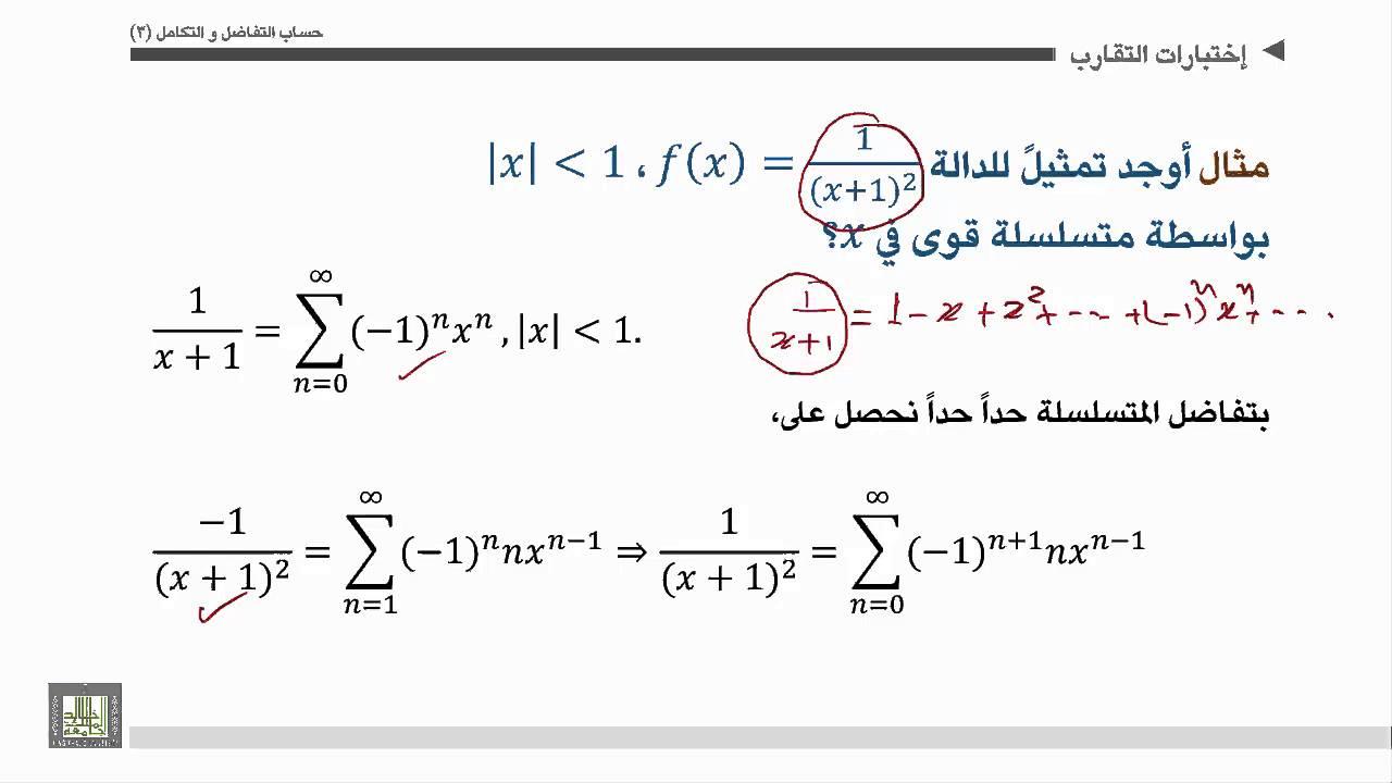 حساب التفاضل والتكامل 3 | الوحدة 3 | تمثيل الدوال بواسطة متسلسلات القوى