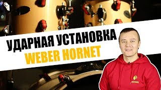 Обзор барабанной [ударной] установки Weber Hornet - магазин Свет и Музыка